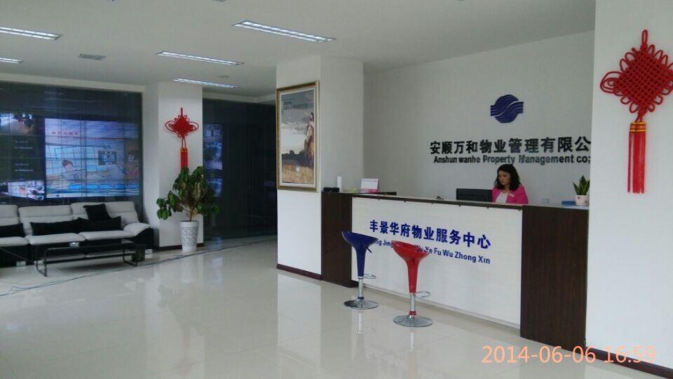 安顺万和物业管理有限公司